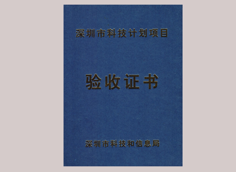 深圳市科技计划项目验收证书